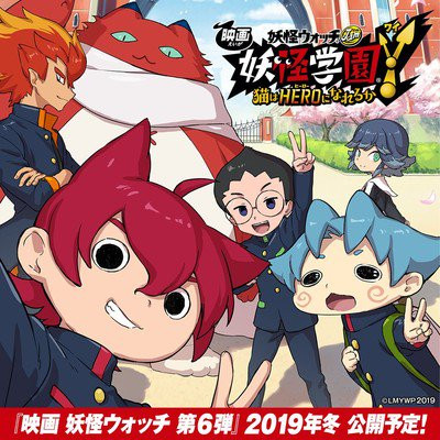 Yo Kai Watch Franchise Reveals 6th Film Release Date For Yo Kai