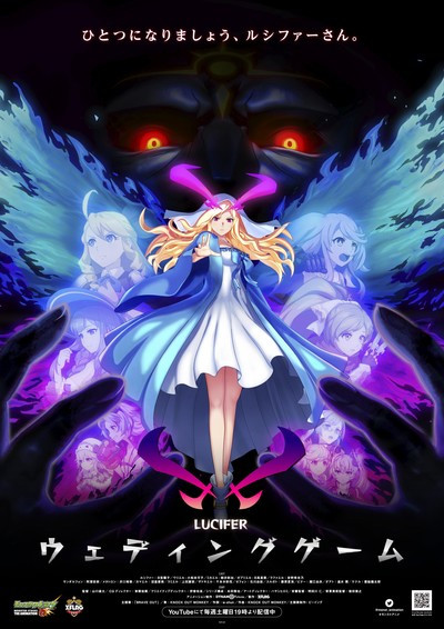 monster strike the movie lucifer